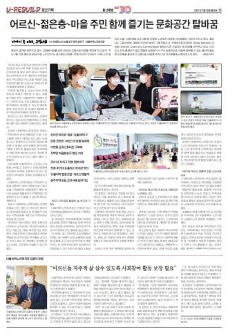울산매일신문에 더불어락노인복지관 소개